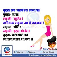 Ladka Ladki Aur Buddha Funny Hindi Jokes