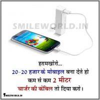 Mobile Funny Hindi Thoughts Jokes
