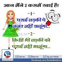 Naughty Boy Funny Hindi Jokes Image