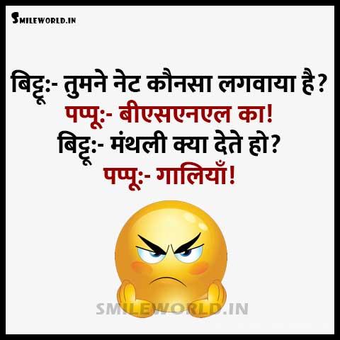 Pappu BSNL Internet Jokes in Hindi Images