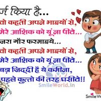 Aashiq Lovers Funny Shayari in Hindi With Images