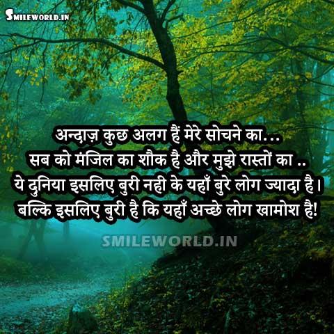 Anmol Vachan Suvichar Quotes in Hindi