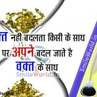 Apne Badal Jate Hai Waqt Ke Sath Quotes in Hindi