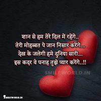 Be Panah Tujhe Pyar Karenge Pyar Love Shayari