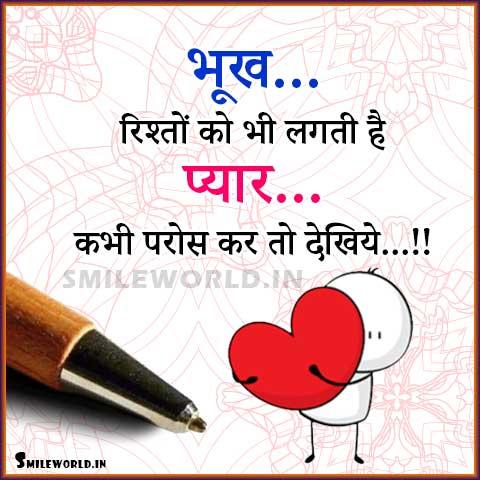 Bhookh Rishton Ko Rishte Relationship Hindi Quotes