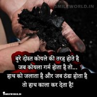 Bure Dost Bad Friends Quotes in Hindi