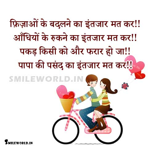 Funny Love Pyar Shayari in Hindi With Pictures