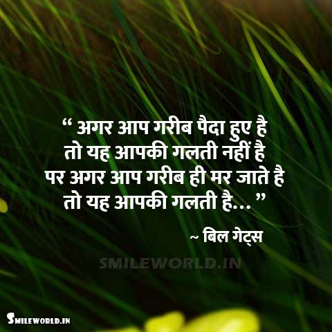 Galti Mistake Quotes by Bill Gates in Hindi