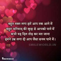 Jis Din Aap Jami Paar Aye Love Hindi Shayari Images