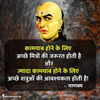 Kamyabi Quotes in Hindi Chanakya Anmol Vachan Images