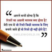 Matlabi Rishte Best Relationship Quotes in Hindi