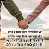 Matlabi Rishte Relationship Quotes in Hindi