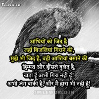 Motivational Shayari in Hindi on Success Images
