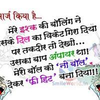 Pyar Love Funny Shayari in Hindi With Images