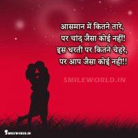 Pyar Love Shayari in Hindi With Images