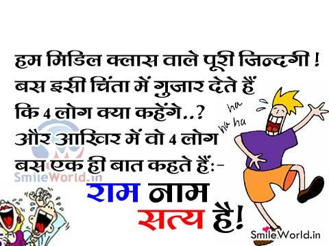 Ram Naam Satya Hai Char Log Kya Kahenge Funny