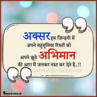 Rishte Relationship Abhimaan Quotes in Hindi