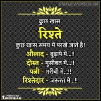 Rishton Ki Pehchan Relationship Test Quotes in Hindi