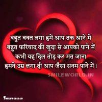 SANAM Pane Main Pyar Love Hindi Shayari Pictures