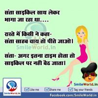 Santa Aur Cycle Time Jokes in Hindi