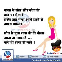 Santa Banta Nasa Jokes in Hindi Images