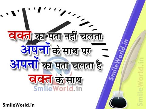 Waqt Ke Sath Badalna Quotes and Sayings in Hindi