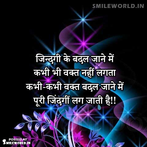 Zindagi Aur Waqt Quotes in Hindi With Images