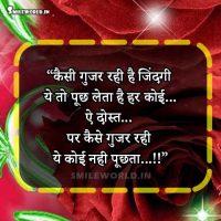 Zindagi Life Sad Quotes in Hindi With Images