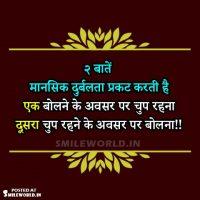 Best Hindi Quotations Anmol Vachan Suvichar