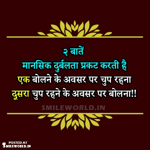 Image of: Anmol Vachan Best Hindi Quotations Anmol Vachan Suvichar Best Hindi Quotations Anmol Vachan Suvichar Boolna Quotes