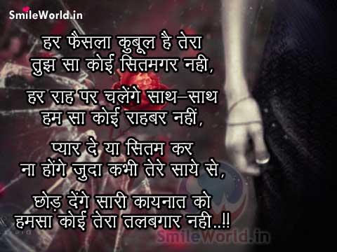Best Pyar Love Shayari in Hindi For Girlfriend