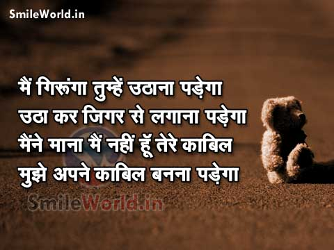 Best Sentimental Emotional Love Shayari in Hindi