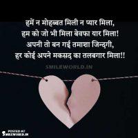 Bewafa Pyar Love Dard Bhari Hindi Shayari