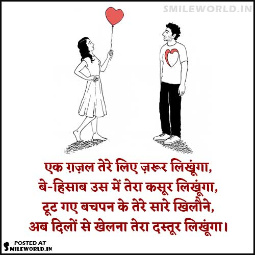 Bewafa Shayari in Hindi for Love Download