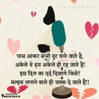 Dil Ka Dard Sad Shayari in Hindi Images