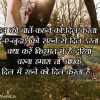 Dil Ki Baatein Kehne Ko Dil Karta Hai Love Shayari