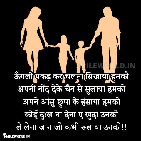 Fathers Day Quotes in Hindi From Daughters and Son