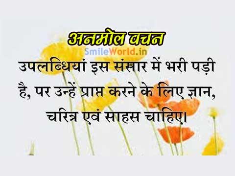 Gyan Charitra Aur Sahas Anmol Vachan Quotes