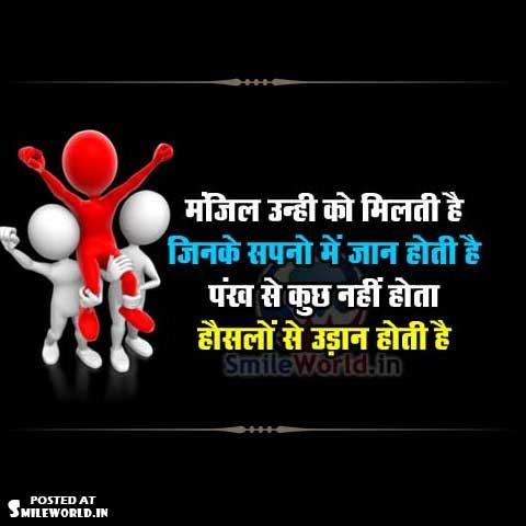 Hausla Success Motivational Shayari in Hindi