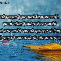 Hum Badal Hai Pyar Ke Sad Love Broken Heart Shayari