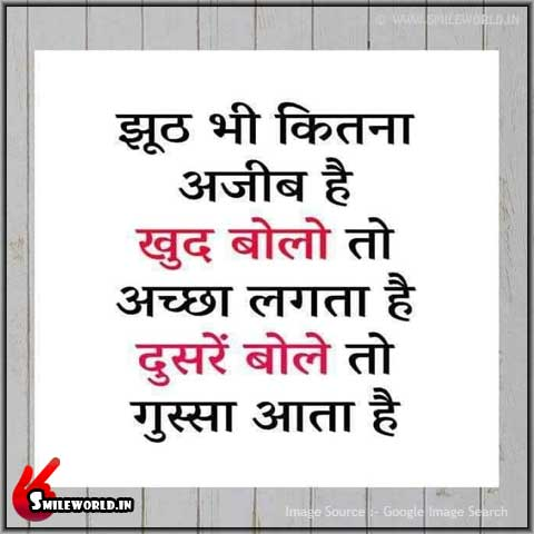 Jhoot Bhi Kitna Ajeeb Hai Quotes in Hindi