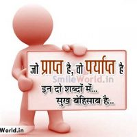 Jo Prapt Hai Woh Paryapt Hai Best Hindi Quotes