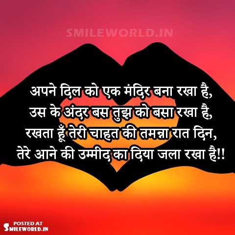 Love Shayari Apne DIL Ko Ek MANDIR Bana Rakkha Hai