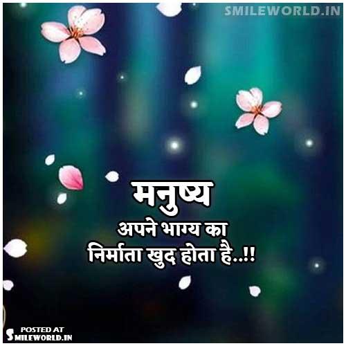 Manushya Apne Bhagya Ka Hindi Anmol Vachan Quotes