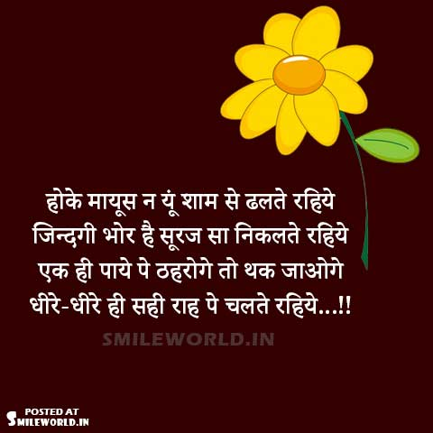 Rah Pe Chalte Rahiye Motivational Shayari in Hindi
