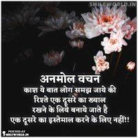 Rishtey Quotes and Istemal Karna Suvichar in Hindi