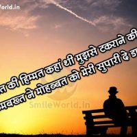 Sad Love Shayari Status in Hindi Two Line