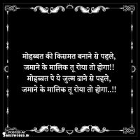 Sad Pyar Love Shayari in Hindi for Lovers
