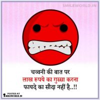 Sahi Baat Satya Bachan Anger Quotes in Hindi