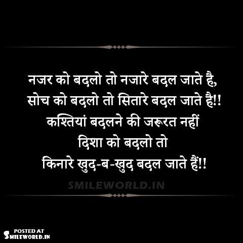Soch Ko Badlo Hindi Motivational Shayari for Facebook